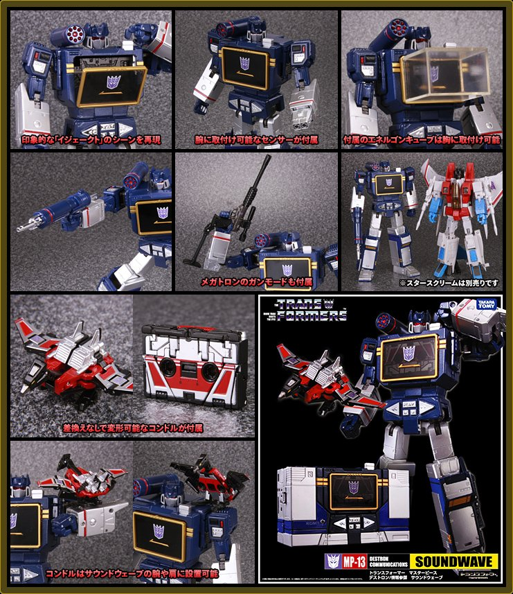 Transformers: Soundwave Jp2012a40a